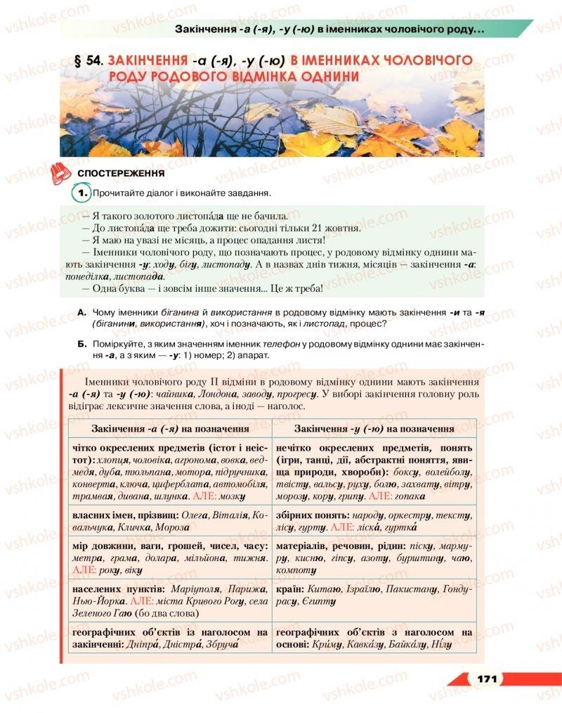 Страница 171 | Учебник Українська мова 10 класс О. М. Авраменко 2018