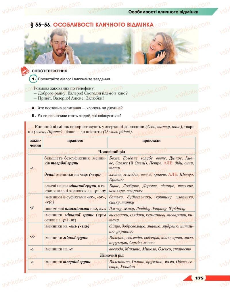 Страница 175 | Учебник Українська мова 10 класс О. М. Авраменко 2018