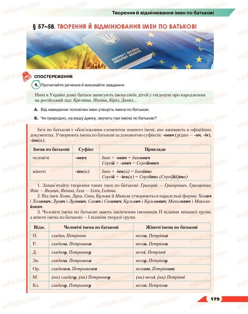Страница 179 | Учебник Українська мова 10 класс О. М. Авраменко 2018