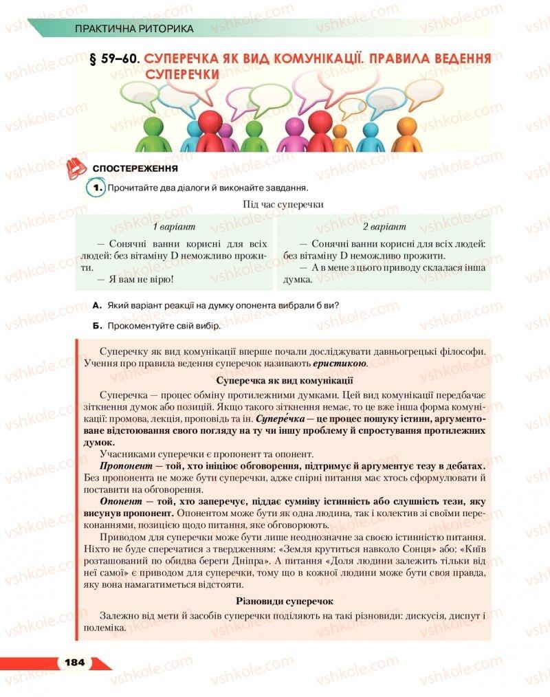 Страница 184 | Учебник Українська мова 10 класс О. М. Авраменко 2018