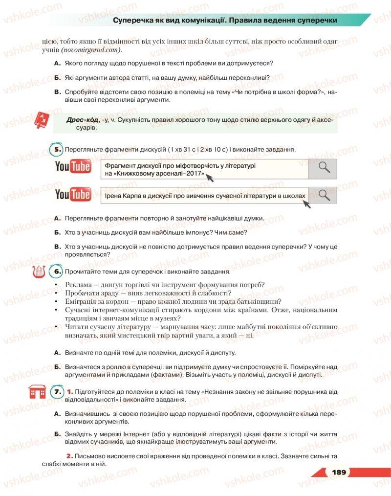 Страница 189 | Учебник Українська мова 10 класс О. М. Авраменко 2018