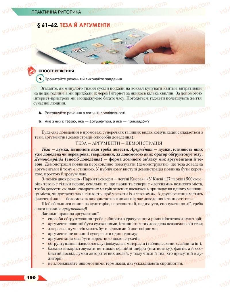 Страница 190 | Учебник Українська мова 10 класс О. М. Авраменко 2018