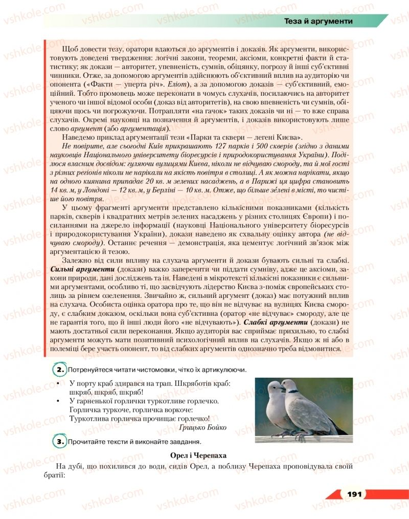 Страница 191   Учебник Українська мова 10 класс О. М. Авраменко 2018