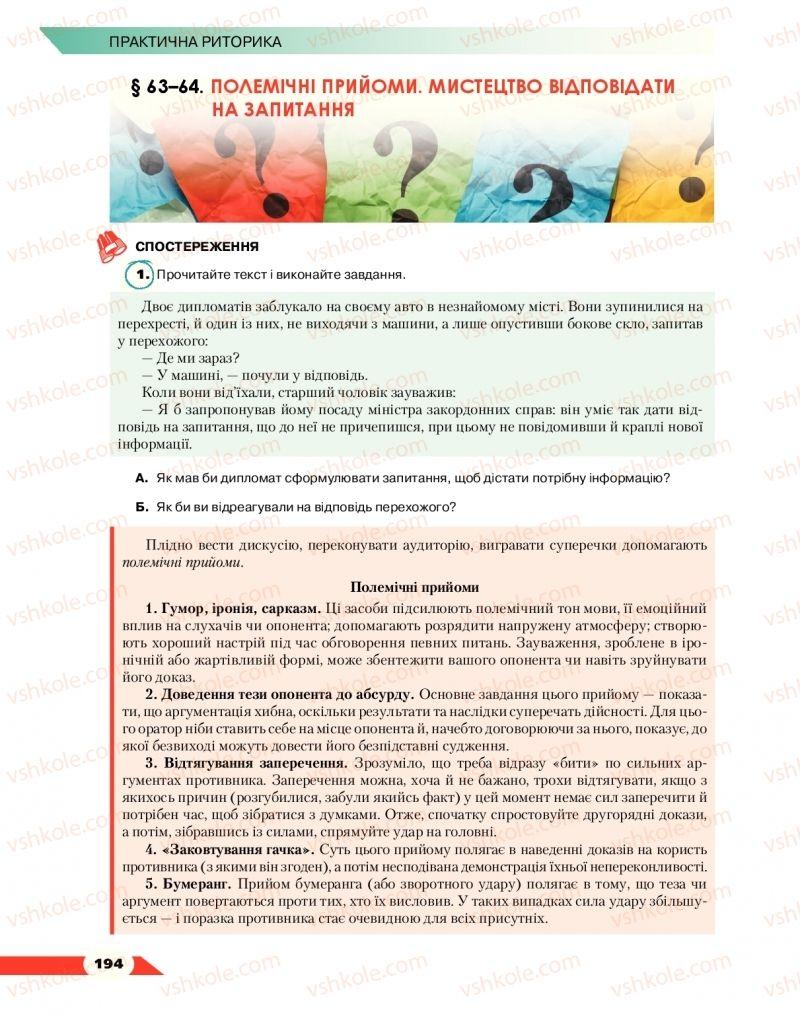 Страница 194 | Учебник Українська мова 10 класс О. М. Авраменко 2018