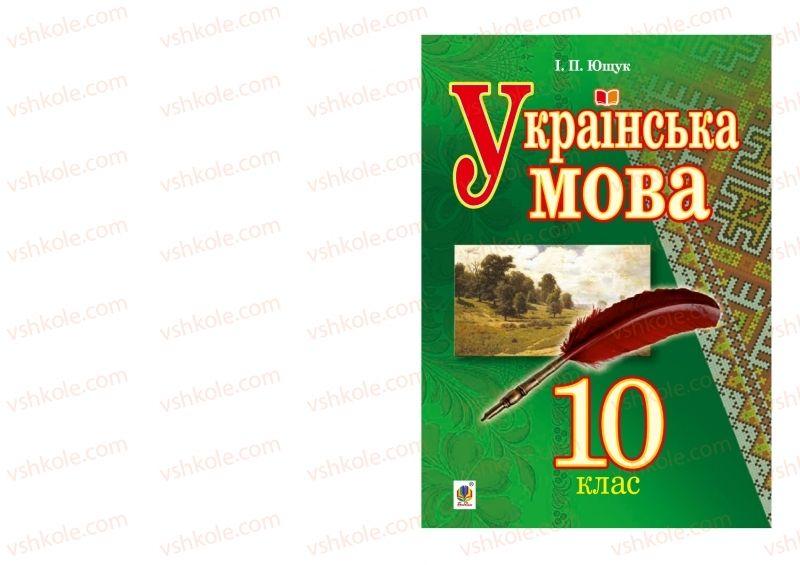 Страница 1   Учебник Українська мова 10 класс І. П. Ющук 2018