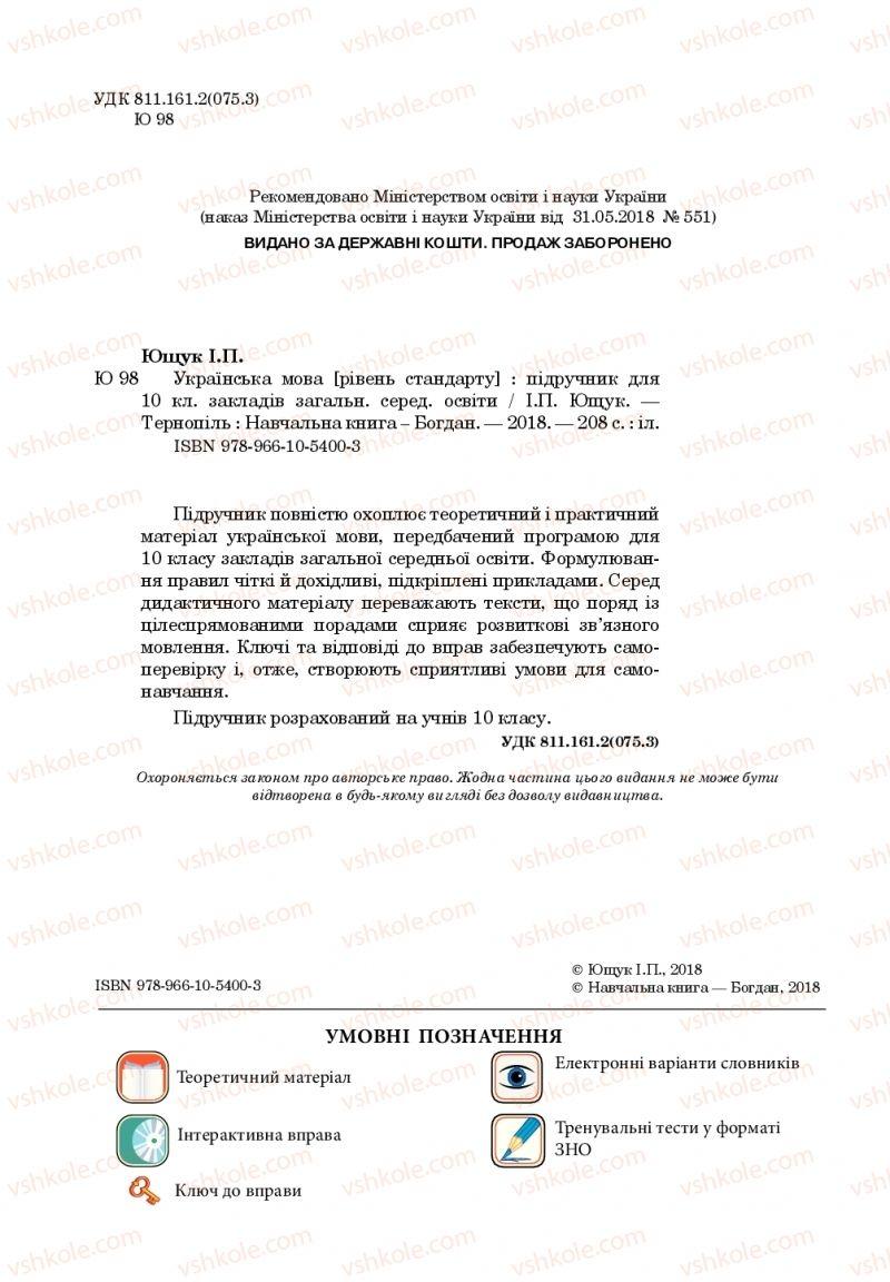 Страница 2 | Учебник Українська мова 10 класс І. П. Ющук 2018