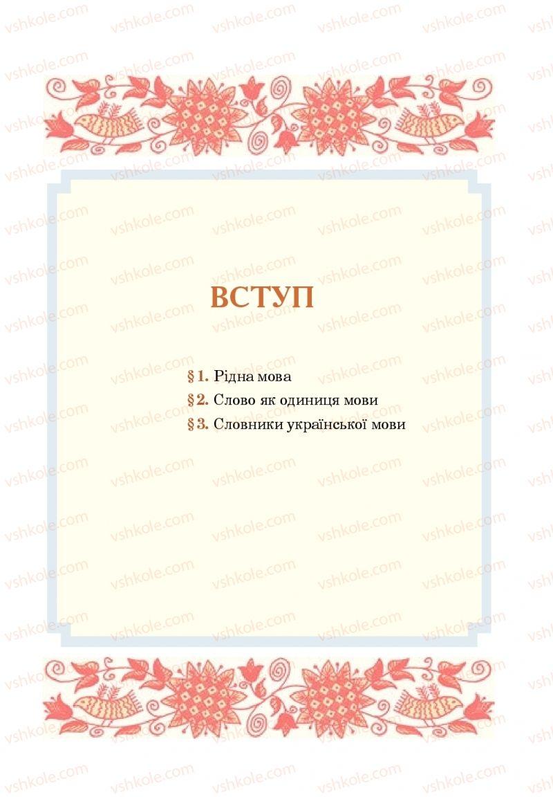 Страница 5 | Учебник Українська мова 10 класс І. П. Ющук 2018