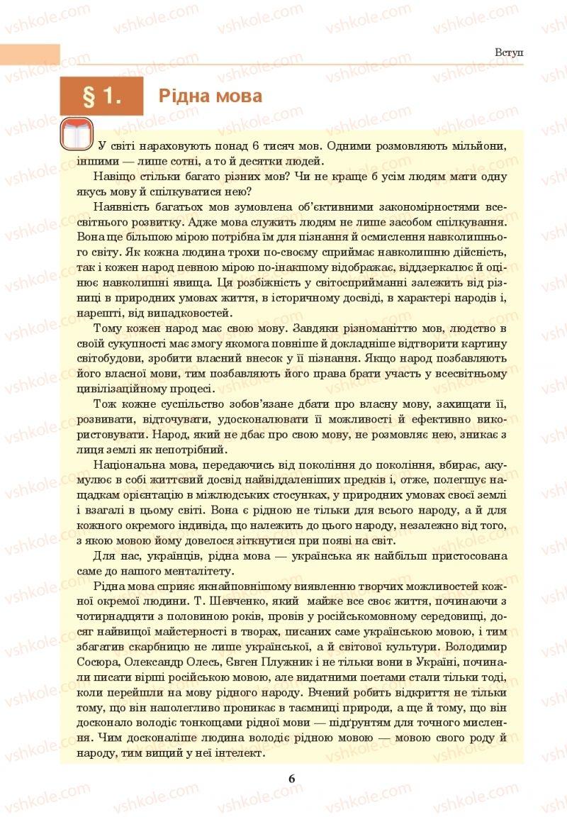 Страница 6 | Учебник Українська мова 10 класс І. П. Ющук 2018