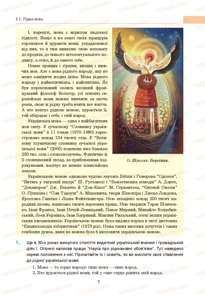 Страница 7 | Учебник Українська мова 10 класс І. П. Ющук 2018