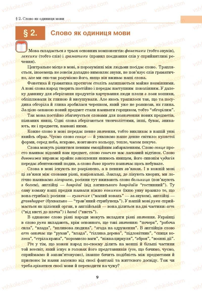 Страница 9 | Учебник Українська мова 10 класс І. П. Ющук 2018
