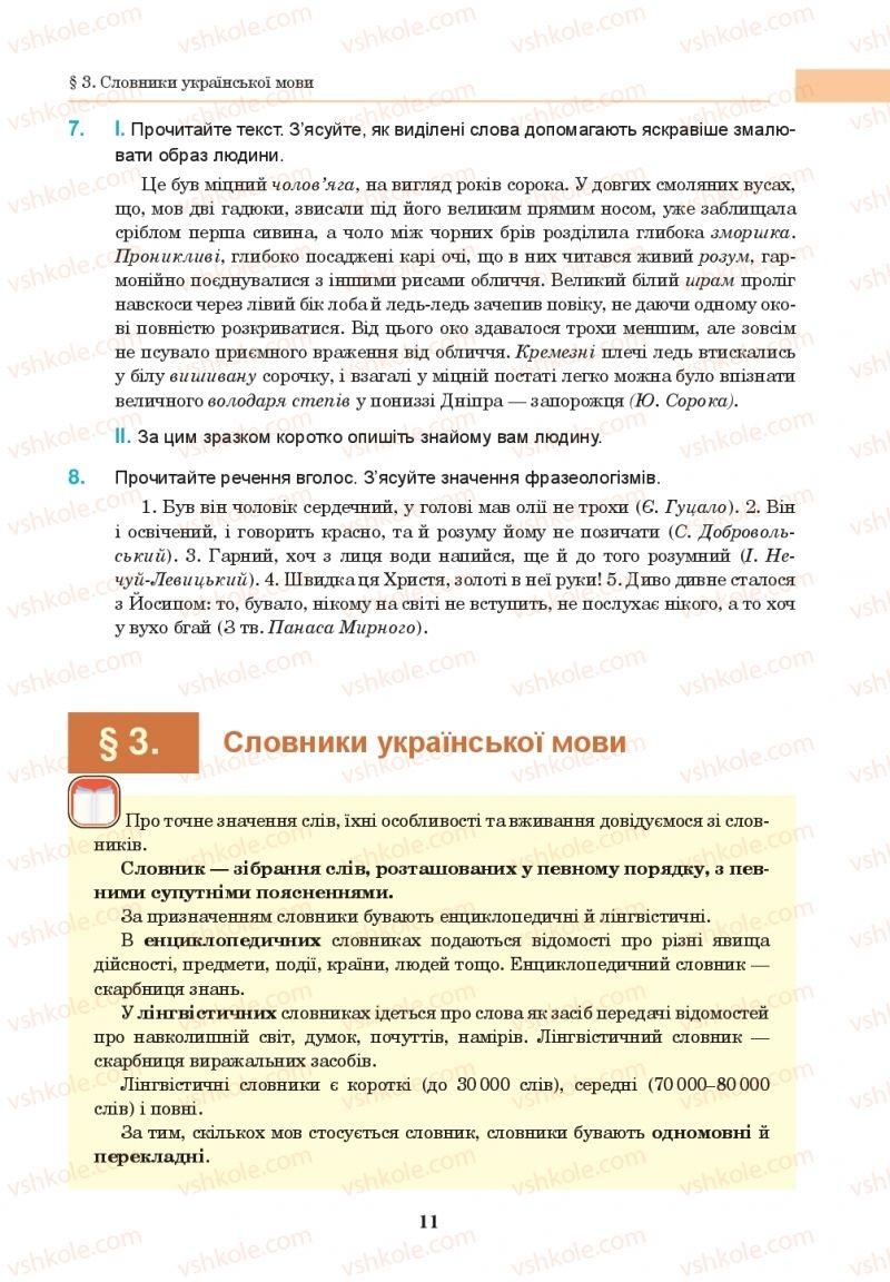 Страница 11   Учебник Українська мова 10 класс І. П. Ющук 2018