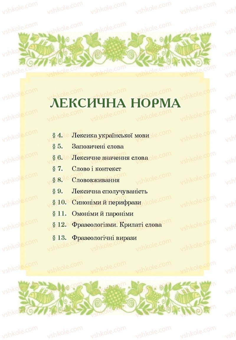 Страница 17 | Учебник Українська мова 10 класс І. П. Ющук 2018