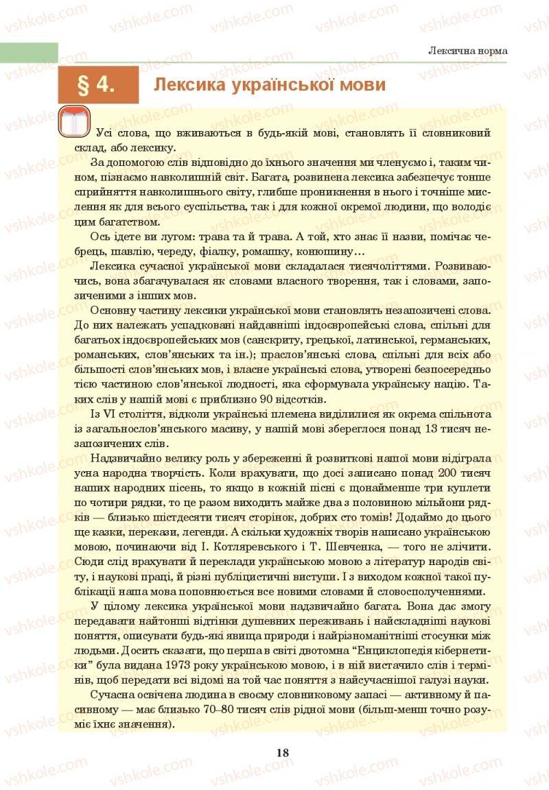 Страница 18 | Учебник Українська мова 10 класс І. П. Ющук 2018