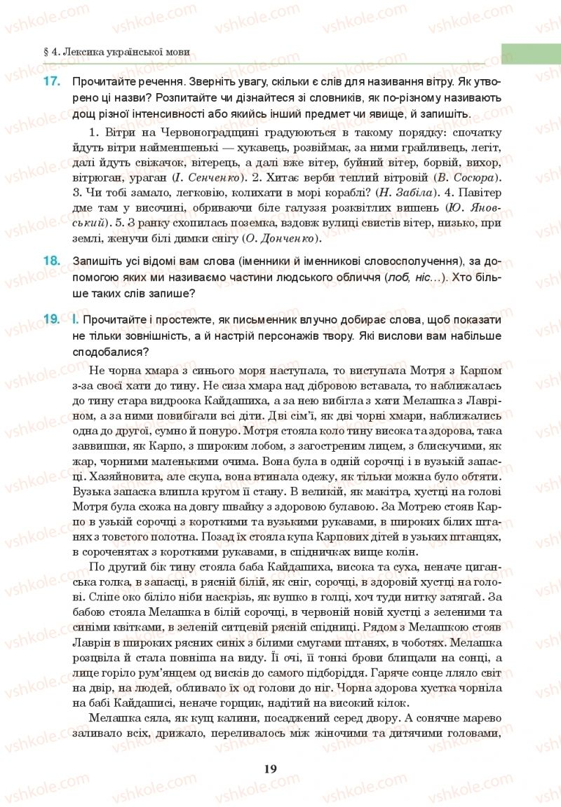 Страница 19 | Учебник Українська мова 10 класс І. П. Ющук 2018