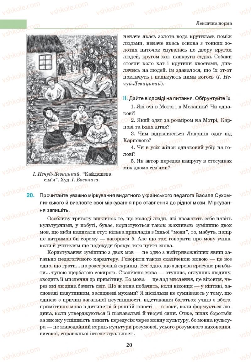 Страница 20 | Учебник Українська мова 10 класс І. П. Ющук 2018