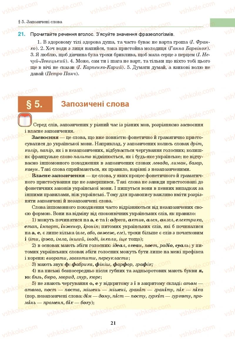 Страница 21 | Учебник Українська мова 10 класс І. П. Ющук 2018