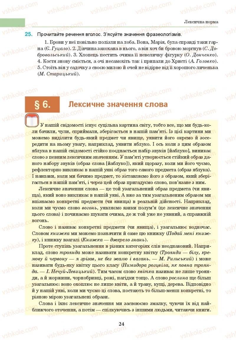 Страница 24 | Учебник Українська мова 10 класс І. П. Ющук 2018