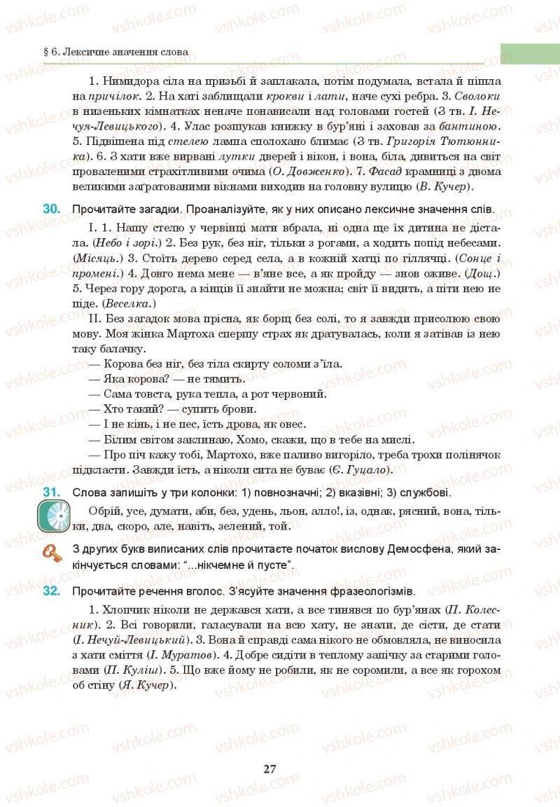 Страница 27   Учебник Українська мова 10 класс І. П. Ющук 2018