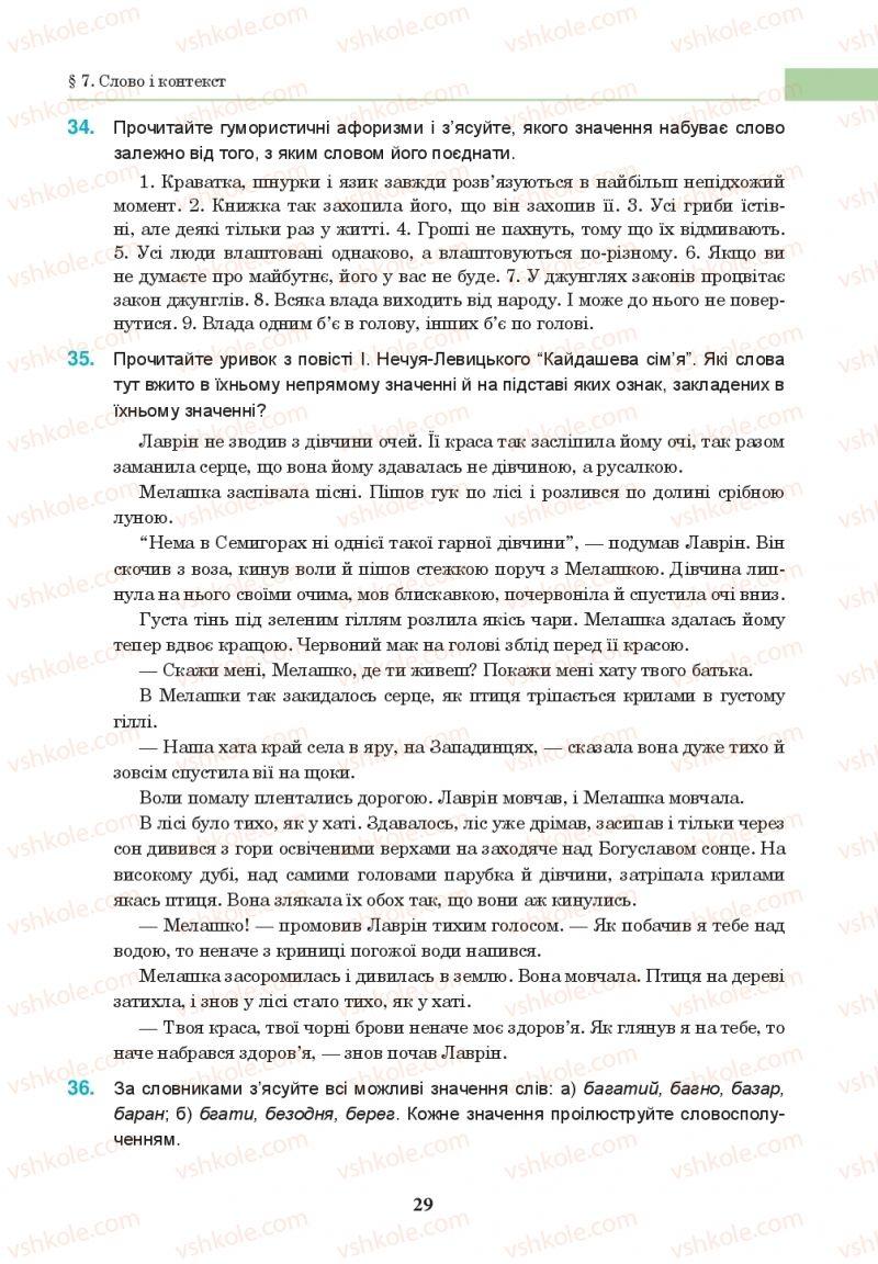 Страница 29 | Учебник Українська мова 10 класс І. П. Ющук 2018