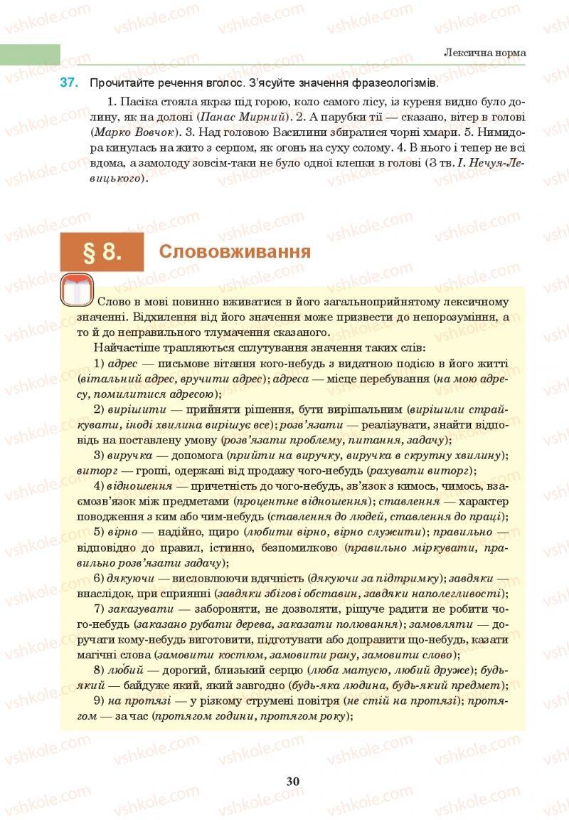 Страница 30 | Учебник Українська мова 10 класс І. П. Ющук 2018