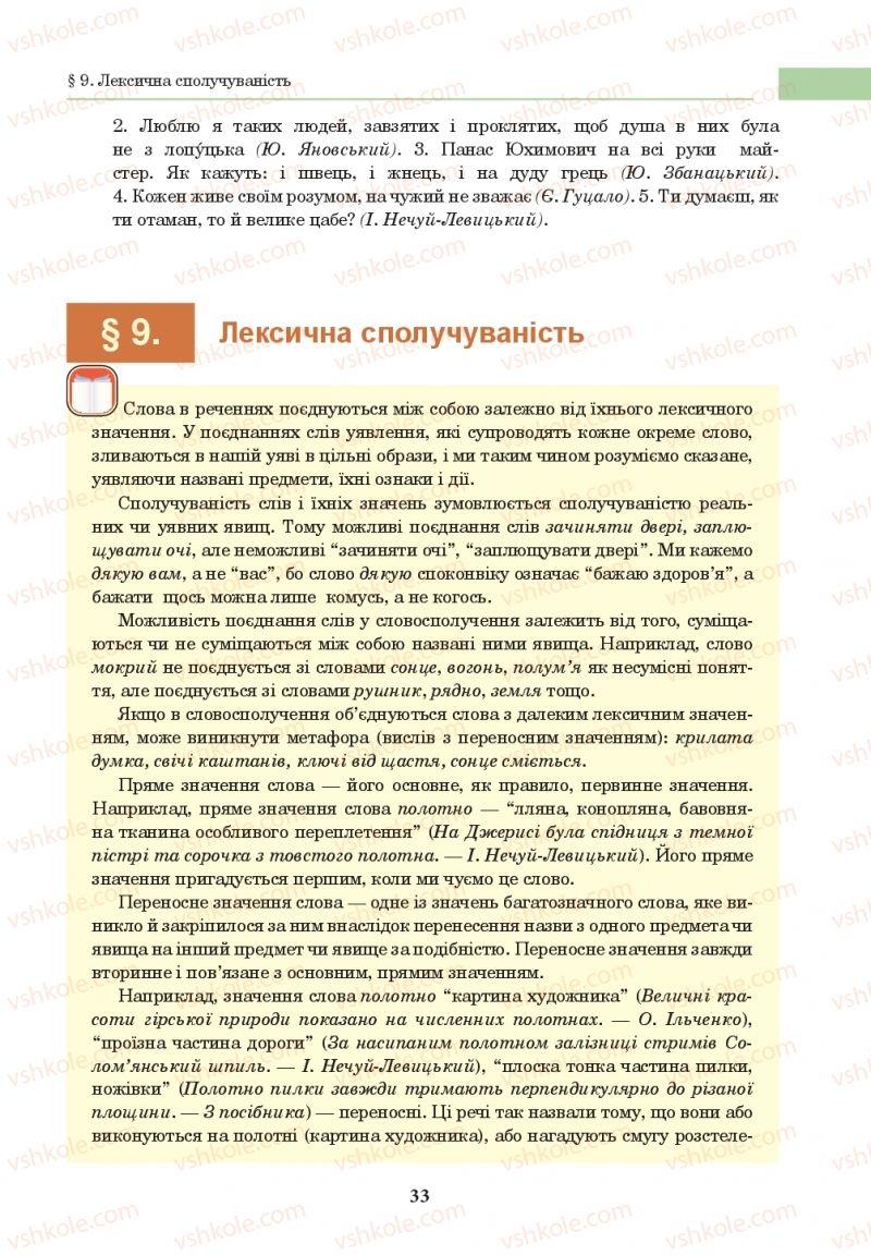 Страница 33 | Учебник Українська мова 10 класс І. П. Ющук 2018