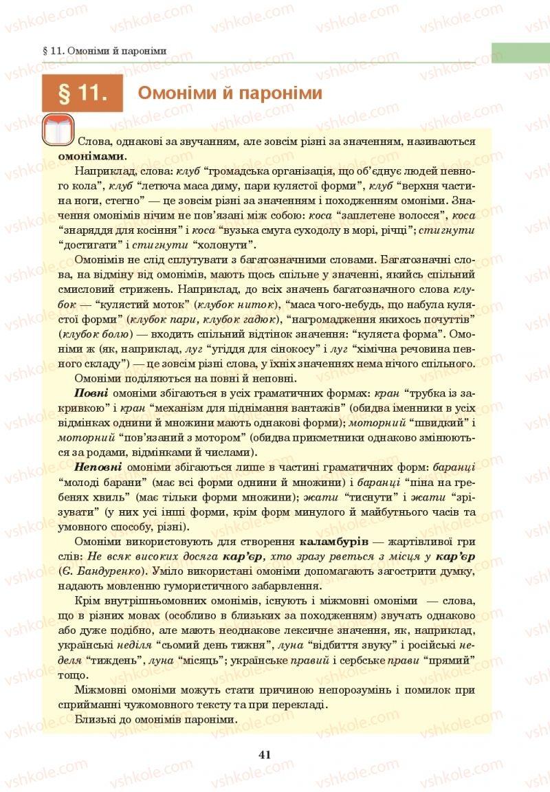 Страница 41 | Учебник Українська мова 10 класс І. П. Ющук 2018