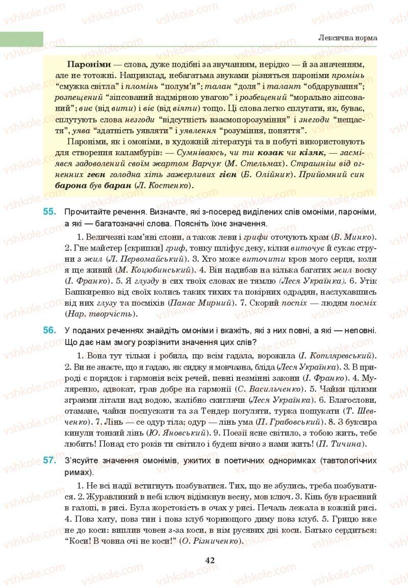 Страница 42 | Учебник Українська мова 10 класс І. П. Ющук 2018