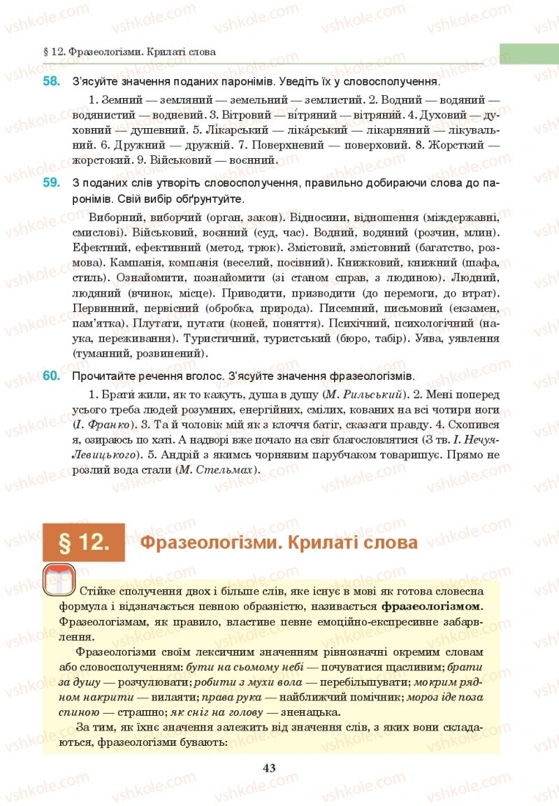 Страница 43 | Учебник Українська мова 10 класс І. П. Ющук 2018
