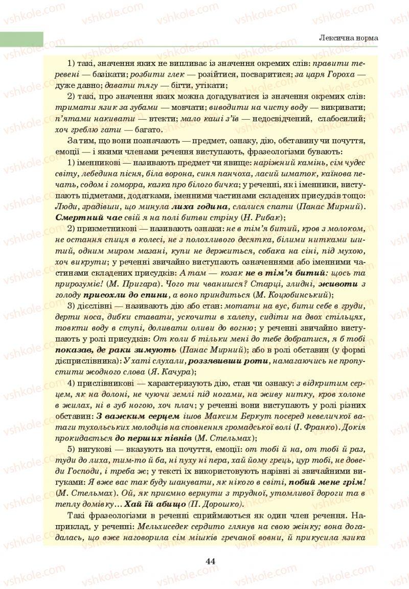 Страница 44 | Учебник Українська мова 10 класс І. П. Ющук 2018