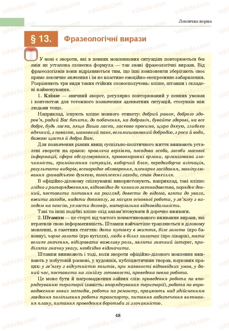 Страница 48 | Учебник Українська мова 10 класс І. П. Ющук 2018