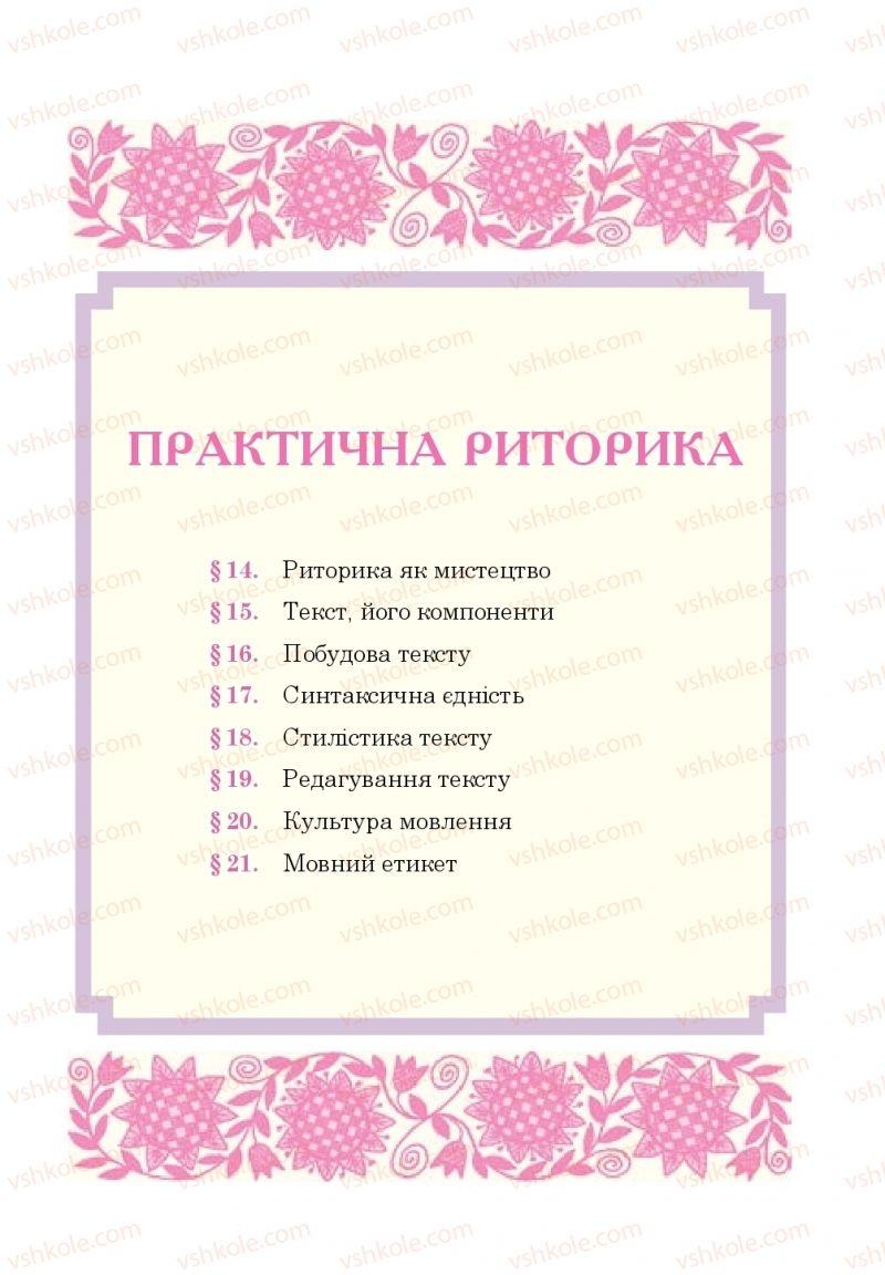 Страница 55 | Учебник Українська мова 10 класс І. П. Ющук 2018