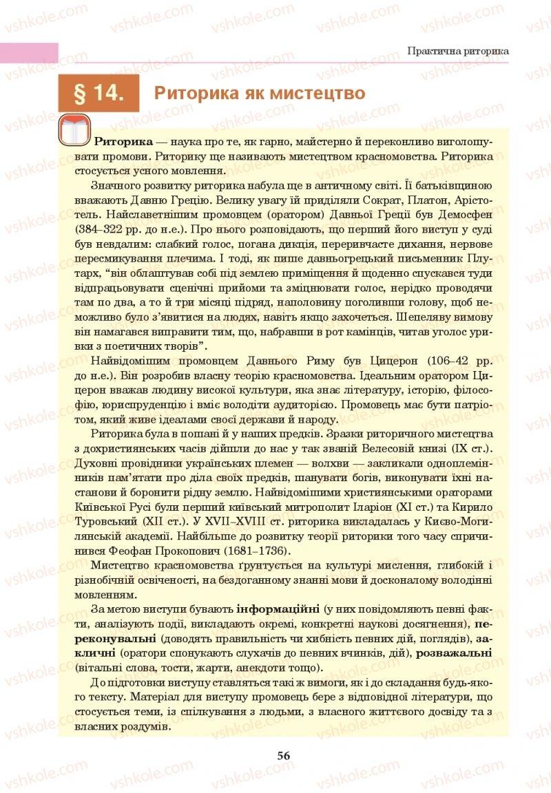 Страница 56 | Учебник Українська мова 10 класс І. П. Ющук 2018