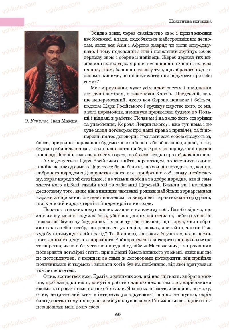 Страница 60 | Учебник Українська мова 10 класс І. П. Ющук 2018