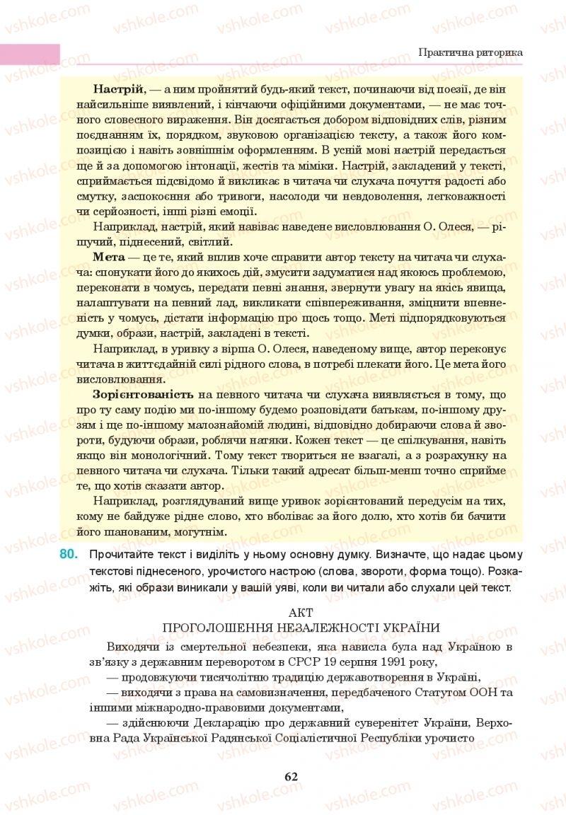 Страница 62 | Учебник Українська мова 10 класс І. П. Ющук 2018