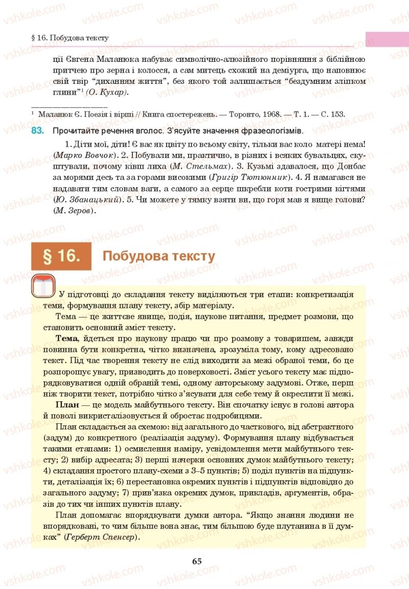 Страница 65 | Учебник Українська мова 10 класс І. П. Ющук 2018