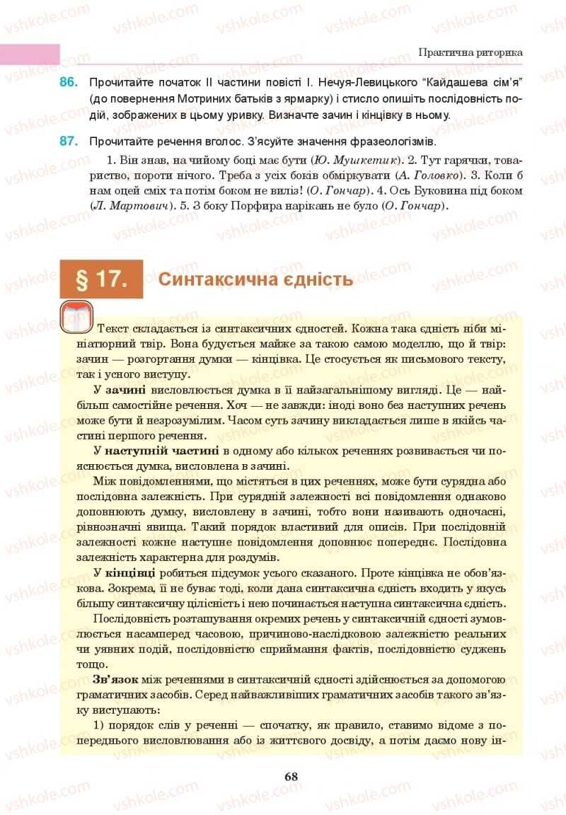 Страница 68 | Учебник Українська мова 10 класс І. П. Ющук 2018