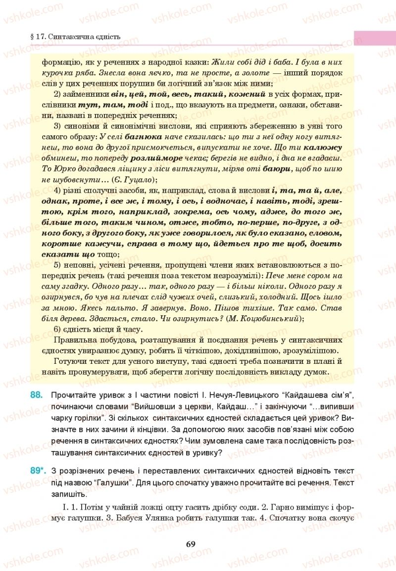 Страница 69 | Учебник Українська мова 10 класс І. П. Ющук 2018