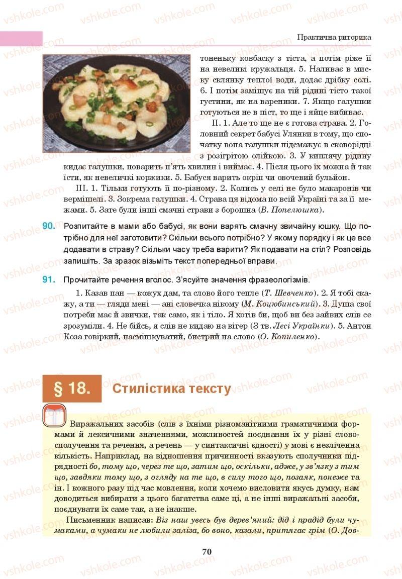 Страница 70 | Учебник Українська мова 10 класс І. П. Ющук 2018
