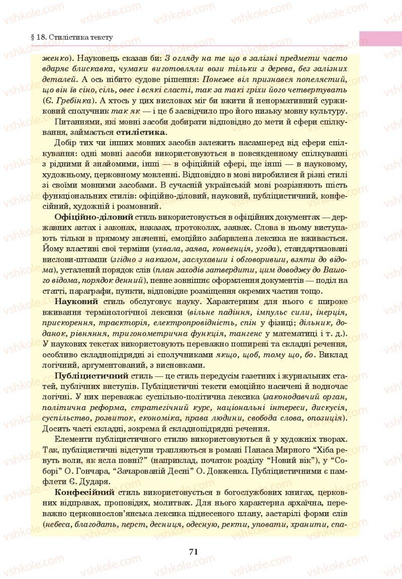 Страница 71 | Учебник Українська мова 10 класс І. П. Ющук 2018