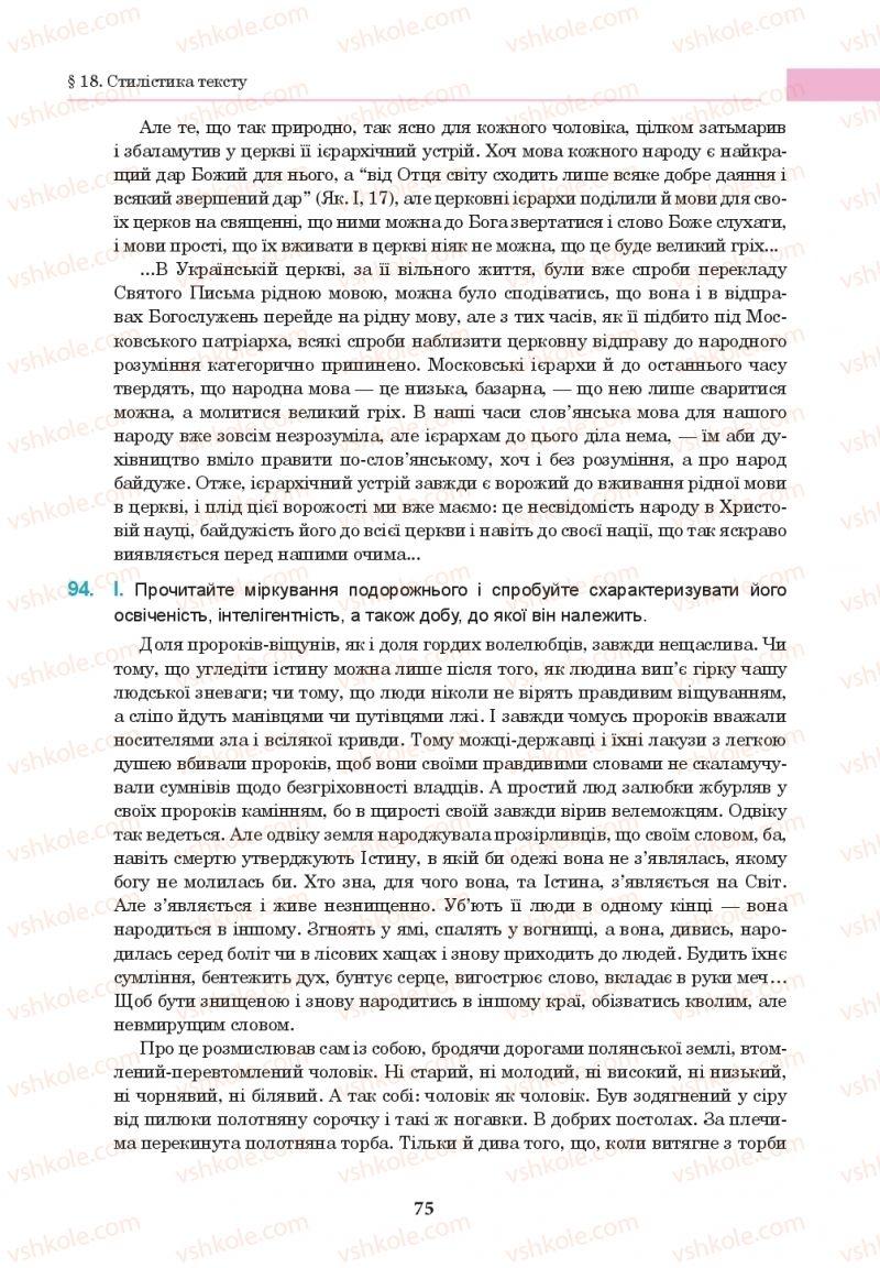 Страница 75   Учебник Українська мова 10 класс І. П. Ющук 2018