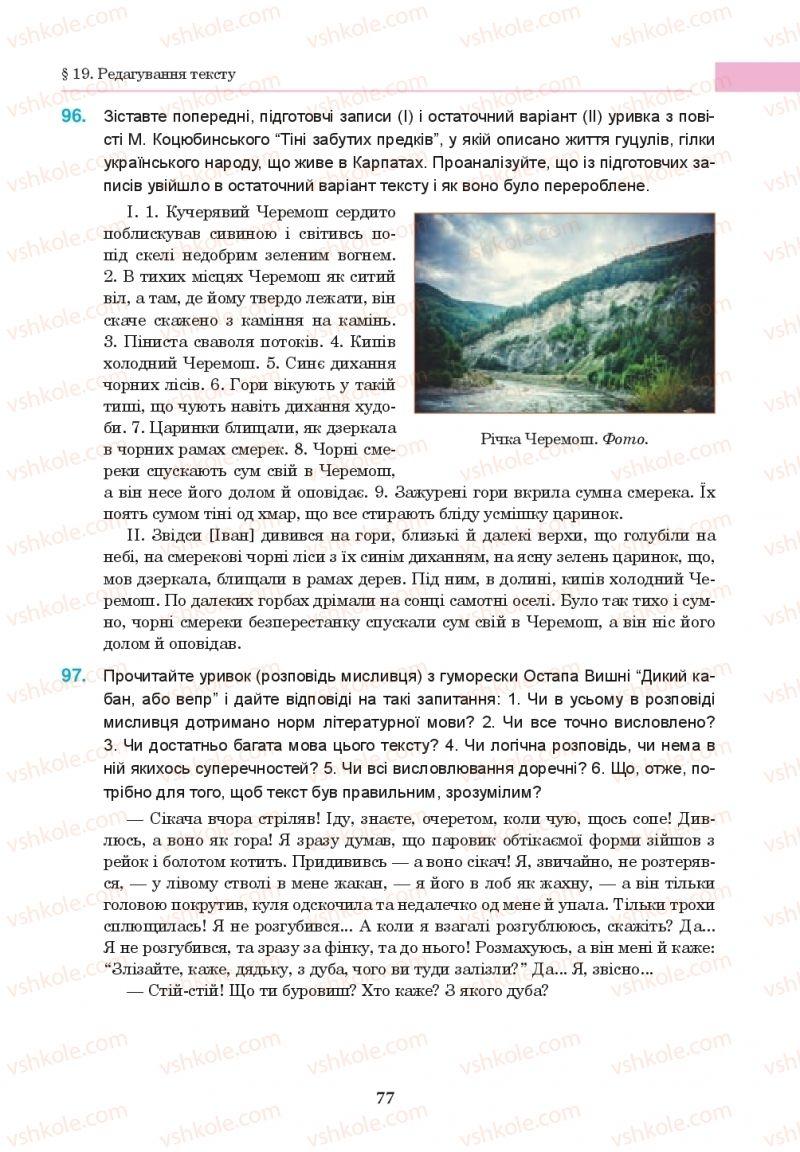 Страница 77   Учебник Українська мова 10 класс І. П. Ющук 2018