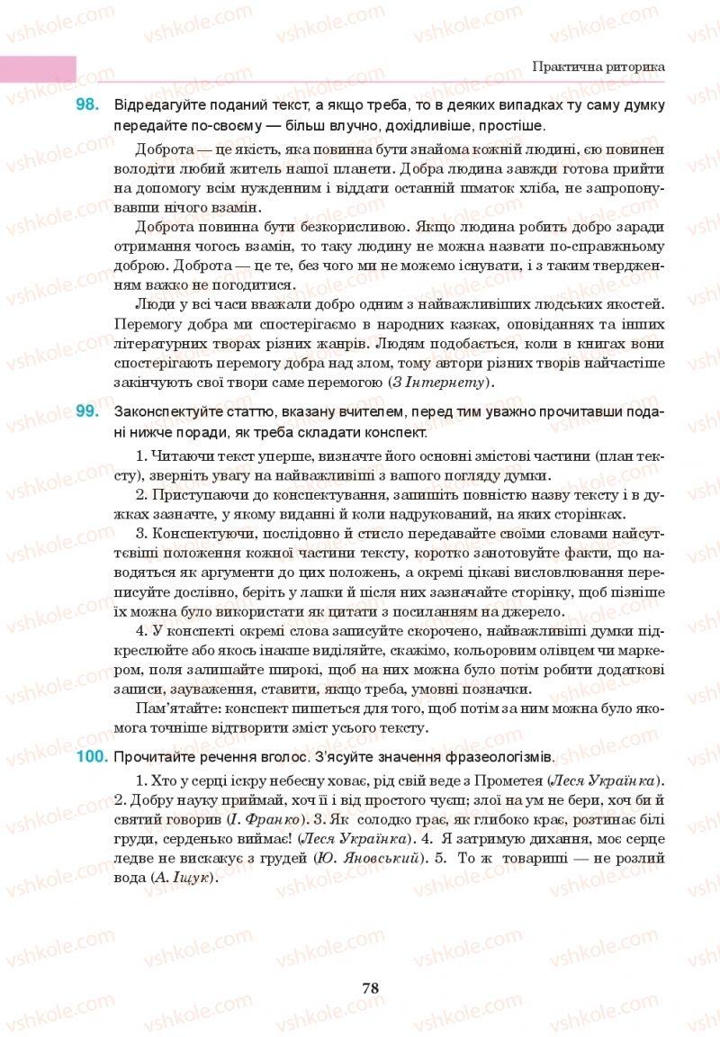 Страница 78 | Учебник Українська мова 10 класс І. П. Ющук 2018