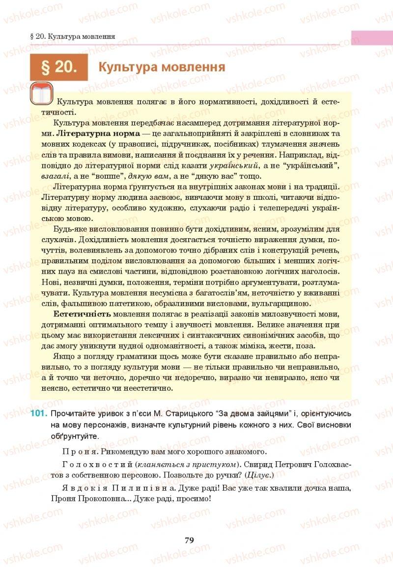 Страница 79 | Учебник Українська мова 10 класс І. П. Ющук 2018
