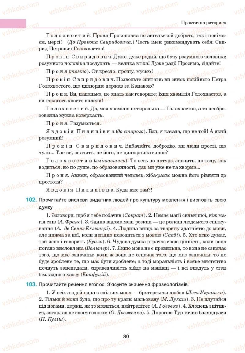 Страница 80 | Учебник Українська мова 10 класс І. П. Ющук 2018
