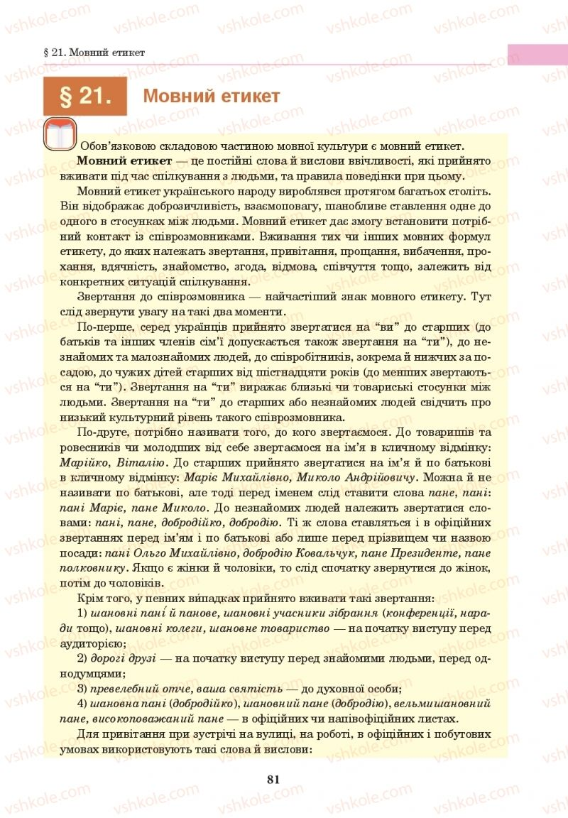 Страница 81 | Учебник Українська мова 10 класс І. П. Ющук 2018