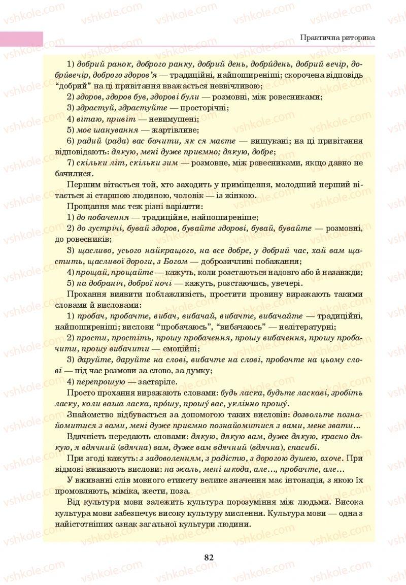 Страница 82 | Учебник Українська мова 10 класс І. П. Ющук 2018