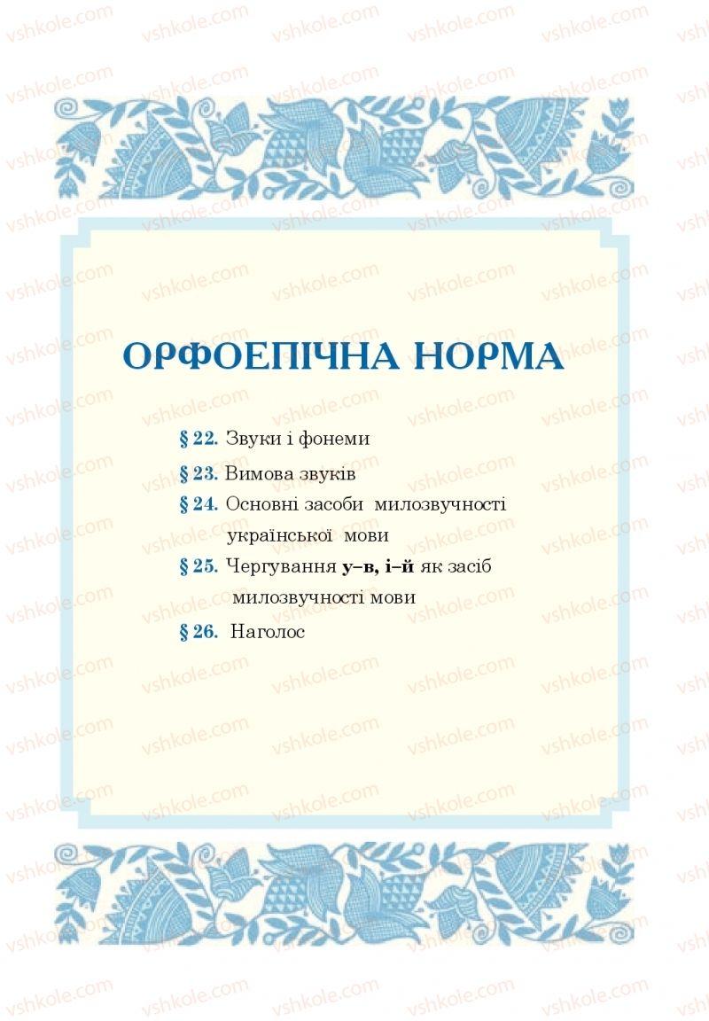 Страница 87 | Учебник Українська мова 10 класс І. П. Ющук 2018