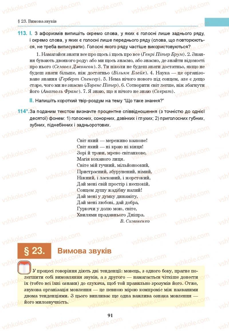 Страница 91 | Учебник Українська мова 10 класс І. П. Ющук 2018