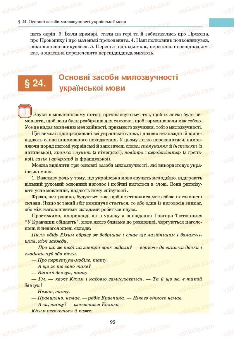 Страница 95 | Учебник Українська мова 10 класс І. П. Ющук 2018