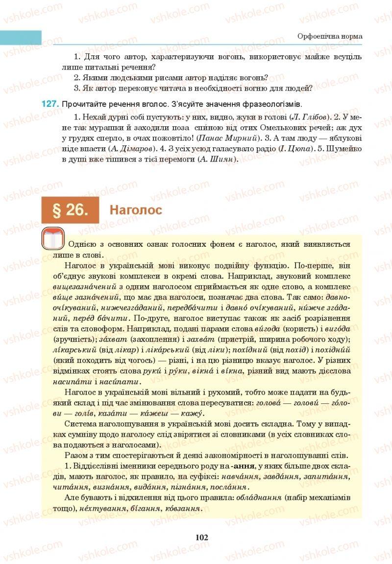 Страница 102 | Учебник Українська мова 10 класс І. П. Ющук 2018